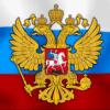 Российская федирация